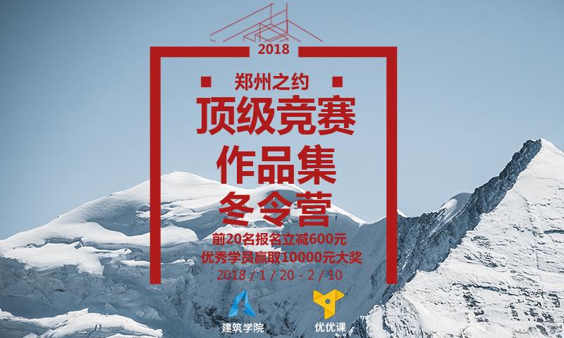 2018顶级竞赛、作品集 冬令营来袭,你准备好了吗?