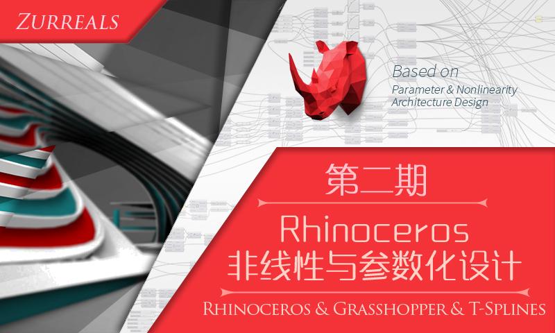 10/21《Rhino的非线性与参数化设计(第2期)》