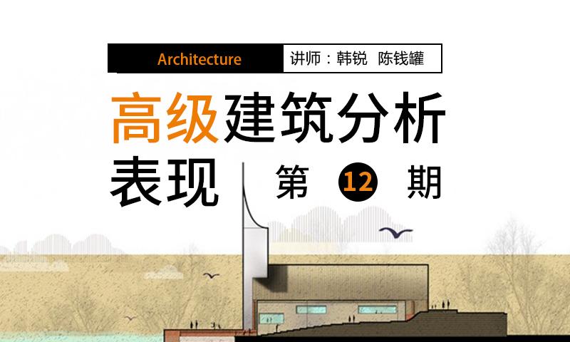 1/22 《高级建筑分析图表现(第12期)》