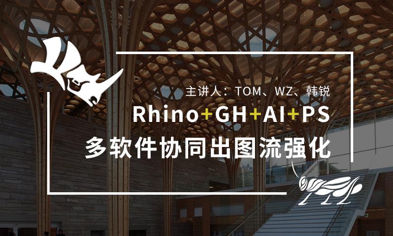 1/13《rhino+gh+AI+PS多软件协同出图流强化营》