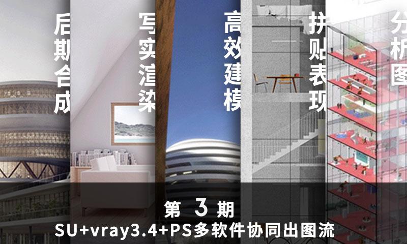 3/10 《Su-VRay3.6-PS多软件协同出图流强化营(第三期)》