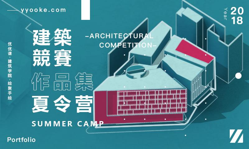"""2018顶级""""建筑竞赛&作品集""""夏令营来袭,你准备好了吗?"""