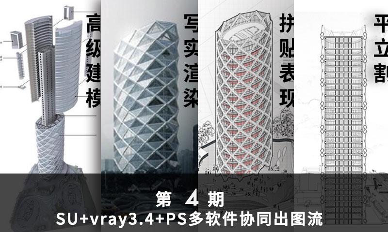 5/2 《Su-VRay3.6-PS多软件协同出图流强化营(第四期)》