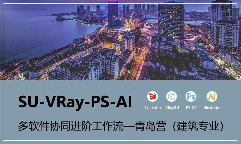 【青岛建筑营】SU-VRay-PS-AI多软件协同进阶工作流