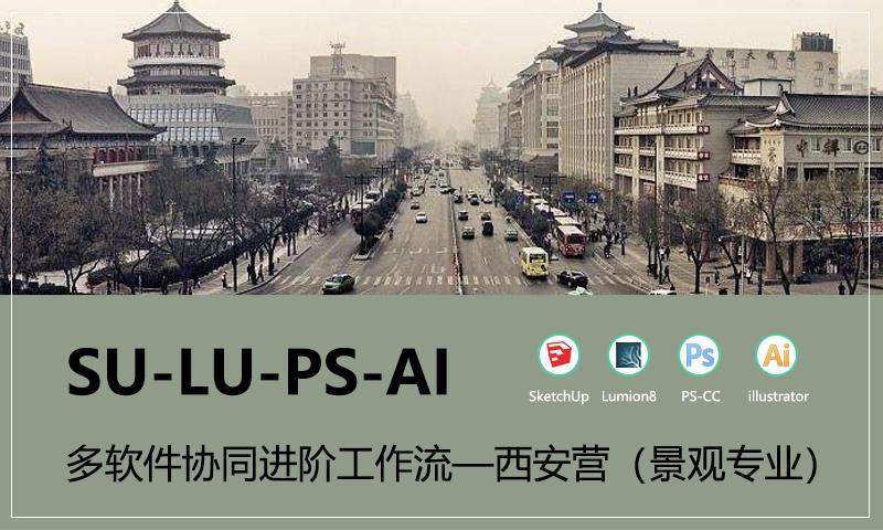 【西安景观营】SU-Lumion-PS-AI多软件协同进阶工作流