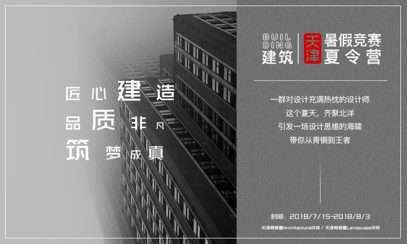 2018【天津】暑假建筑竞赛夏令营