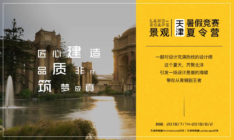 2018【天津】暑假景观竞赛夏令营