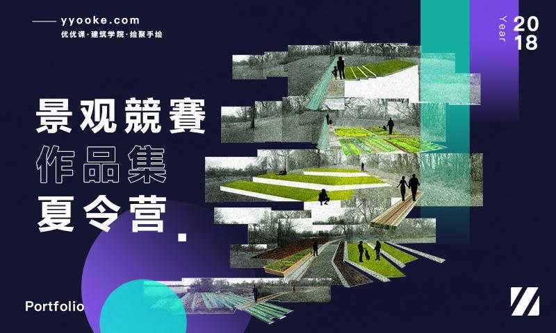 """2018顶级【郑州】景观""""竞赛作品集""""夏令营来袭,你准备好了吗?"""