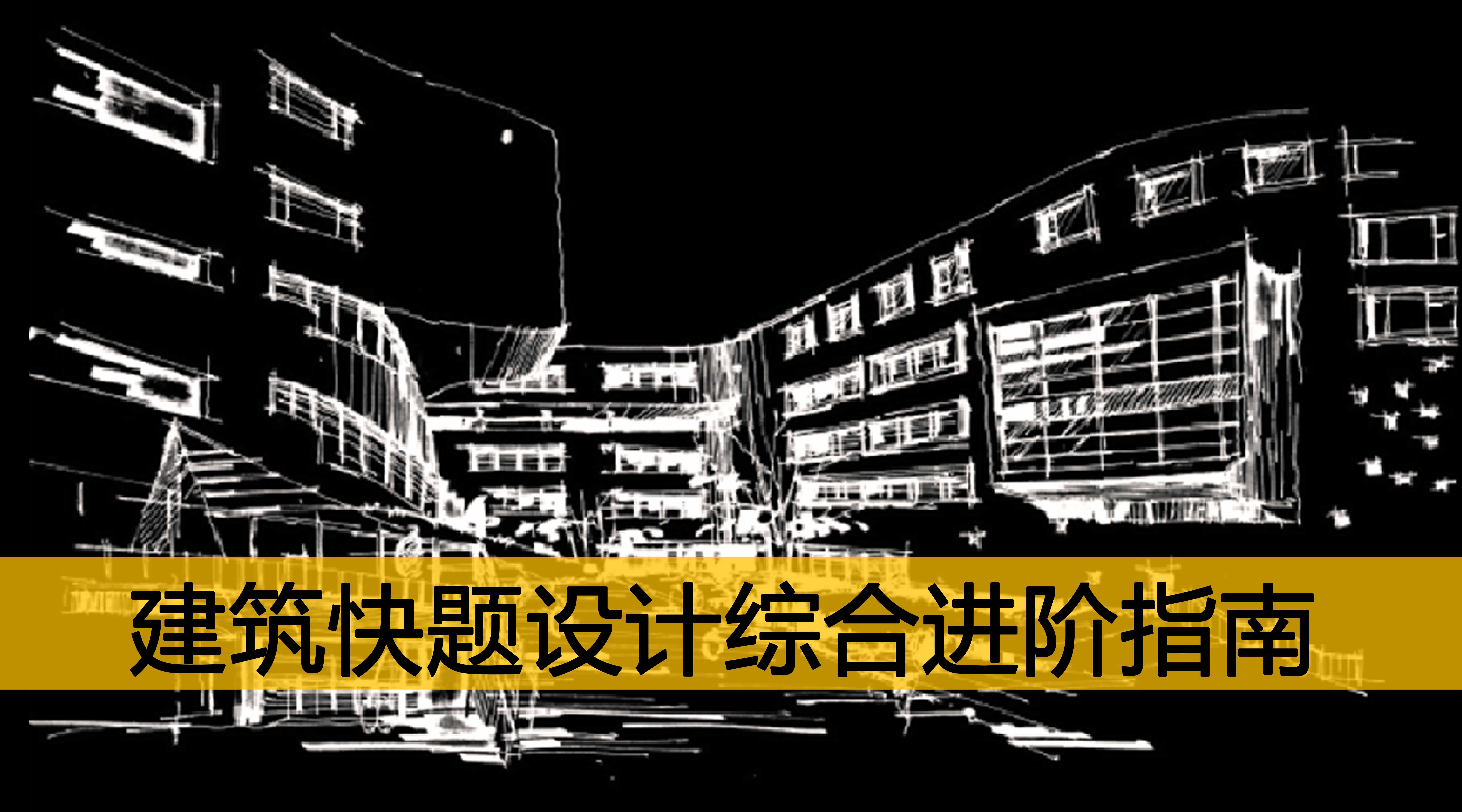 06/14 《建筑快题设计及理论学习指南-导学篇(北方院校)》