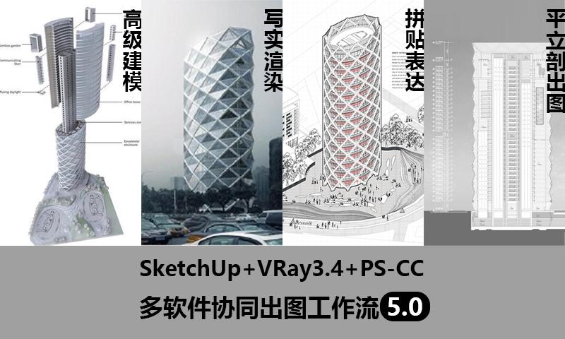 07/04《SU+VRay3.4+PS-CC多软件协同出图工作流5.0》