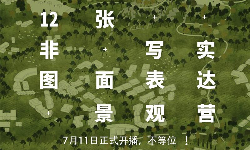 07/11《12张非写实图面表达景观营2.0》