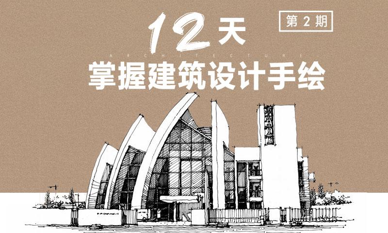 9/7 《12天掌握建筑设计手绘(第3期)》