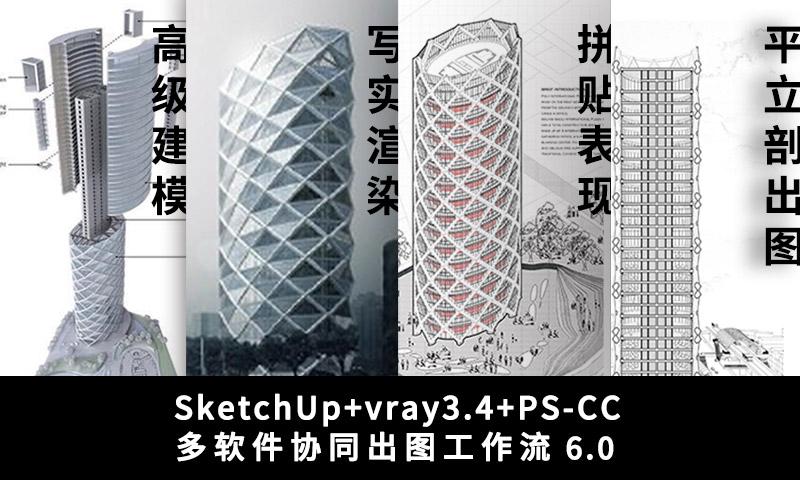 10/12《SU+VRay3.4+PS-CC多软件协同出图工作流6.0》