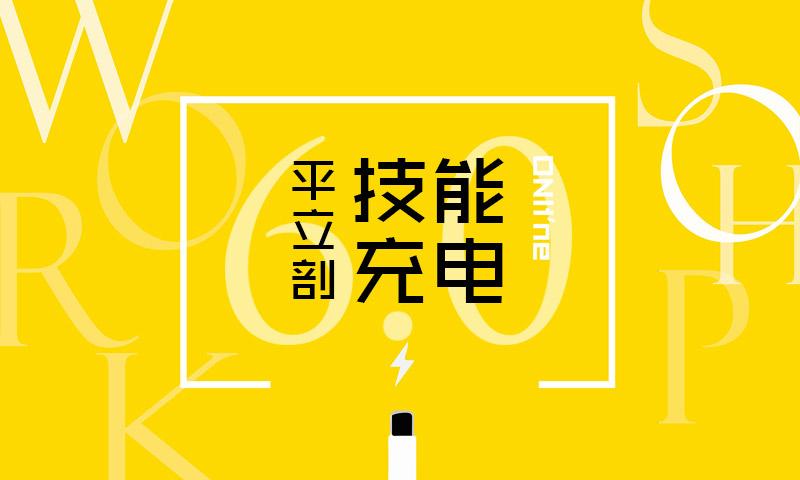 09/13《开学季 | 平立剖技能充电 6.0 》