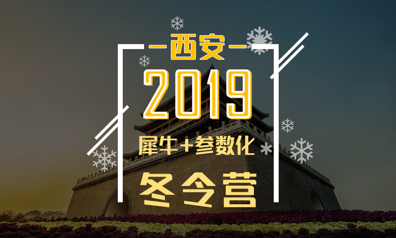 01/11【西安犀牛营】西安2019犀牛+参数化冬令营