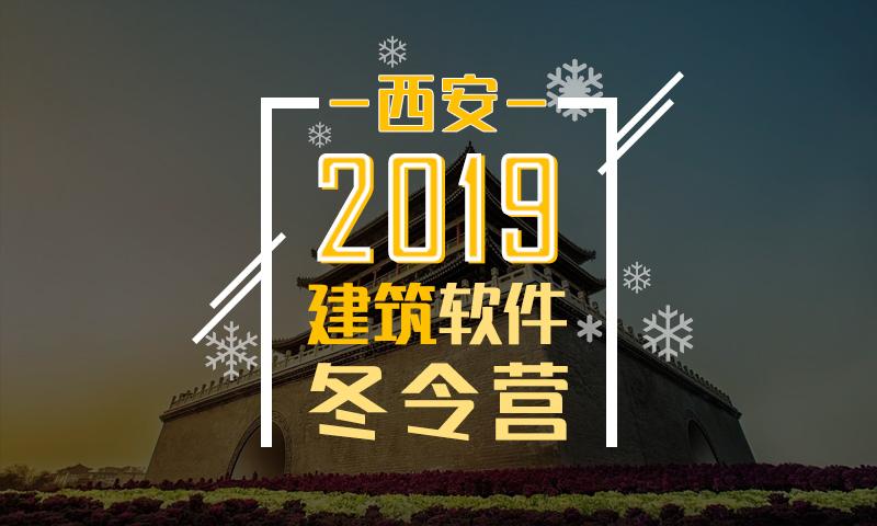 01/11【西安建筑营】西安2019建筑软件冬令营