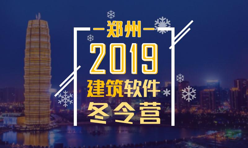 01/13【郑州建筑营】郑州2019建筑软件冬令营
