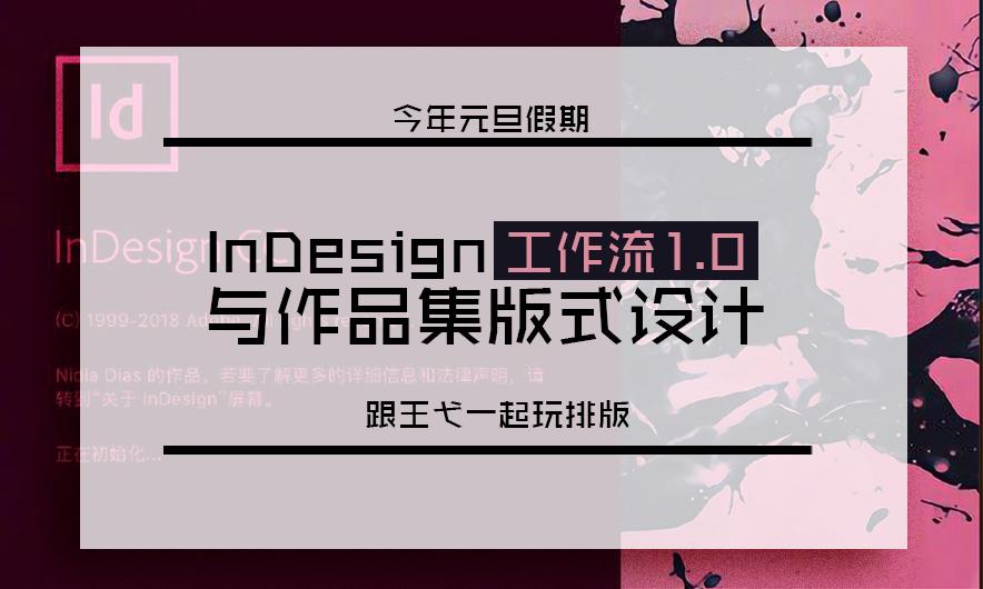 02/15《InDesign工作流与作品集版式设计1.0》