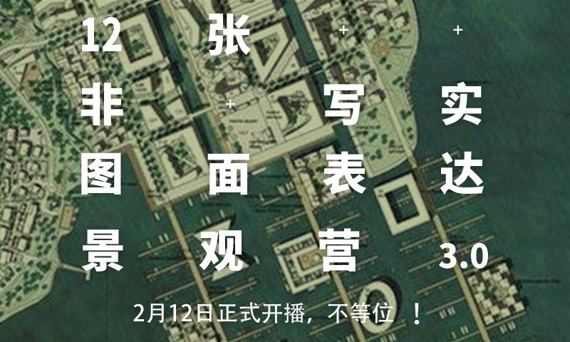 02/12《12张非写实图面表达景观营3.0》