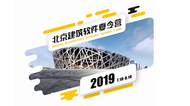 7/22 《建筑软件提升线下营-北京班》
