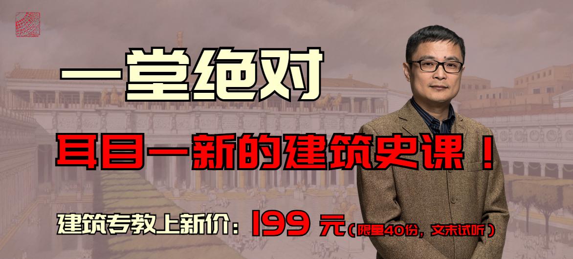 陈文捷 · 西方建筑艺术史