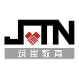 上海筑岸教育科技有限公司