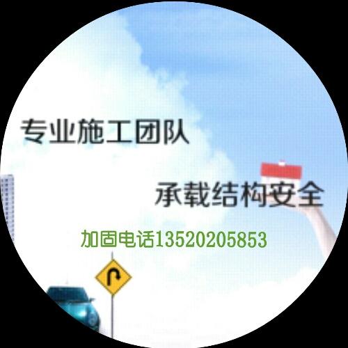 建筑结构加固13520205853