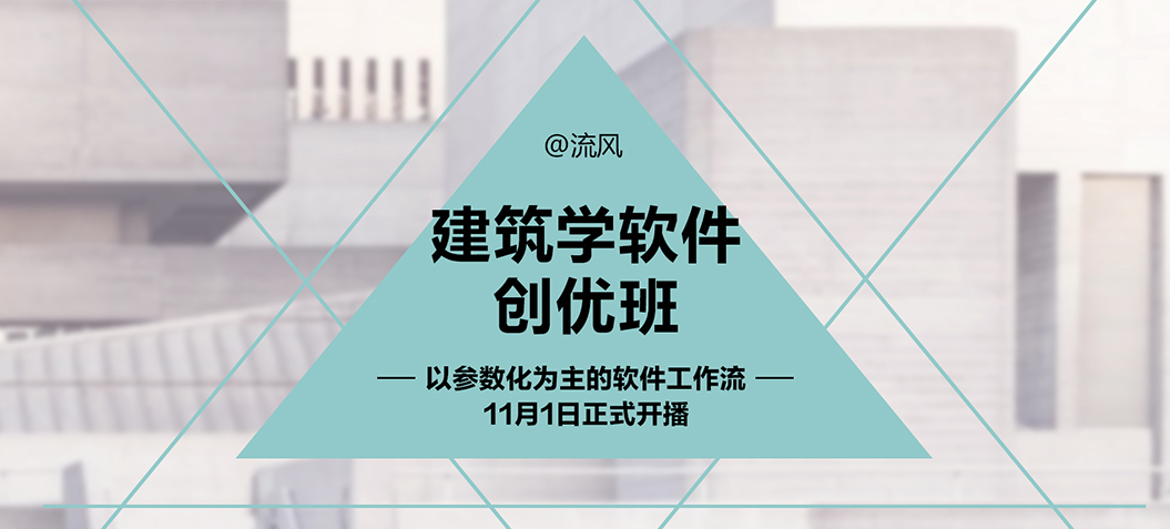 11月1日:《以参数化为主的建筑学软件综合班》第二期