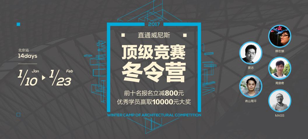 名师汇聚,2017年顶级竞赛冬令营北京站