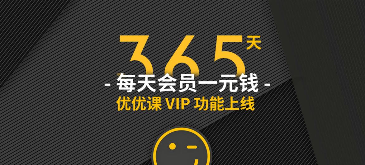 99元VIP精选九大软件免费学+奖学金课程+更多好礼相赠