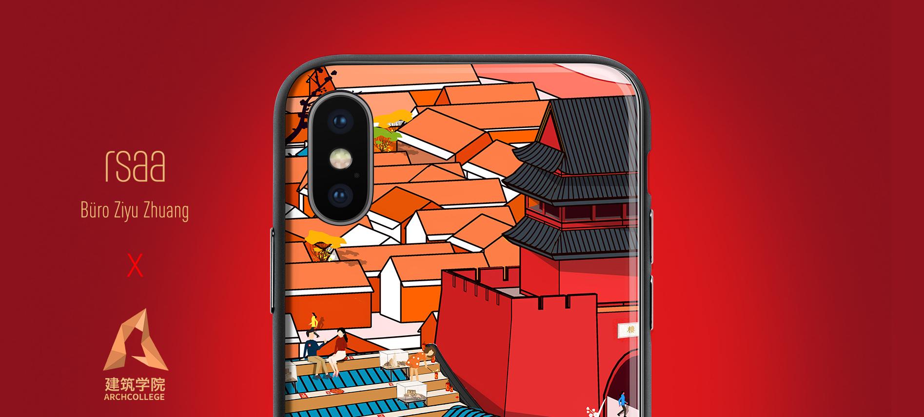 这个春节,建筑学院为建筑师准备了特殊的手机壳