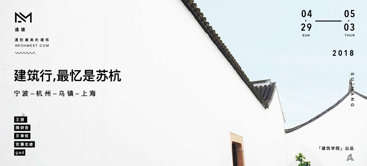 去苏杭不去天堂,建筑狗请好好活。