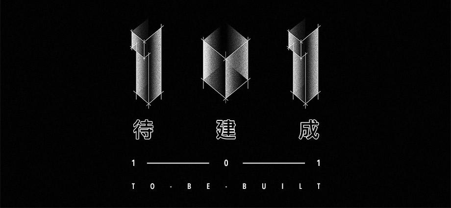 「101 / 待建成」 | 建筑设计思维竞赛,大咖等你一起建房子