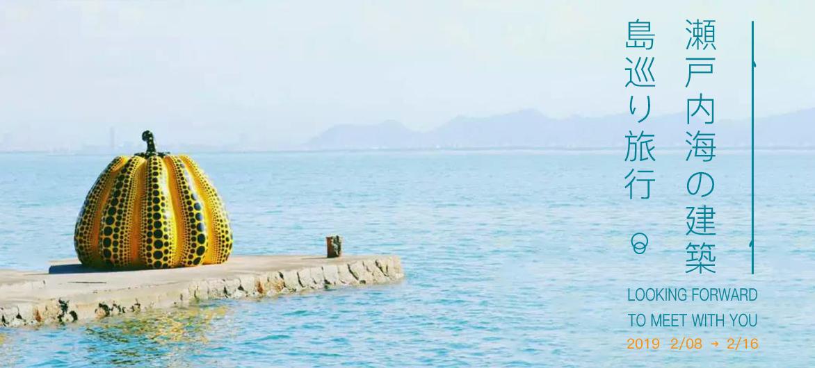 濑户内海建筑跳岛之旅