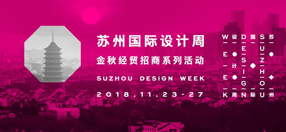 下江南,寻找姑苏城里设计的力量
