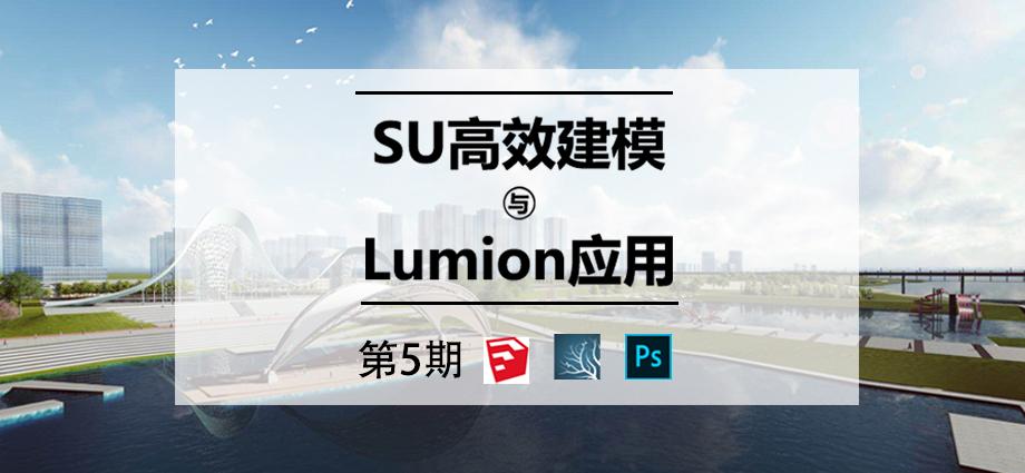 SU搭配LUMION 8的建模渲染工作流如何配合?