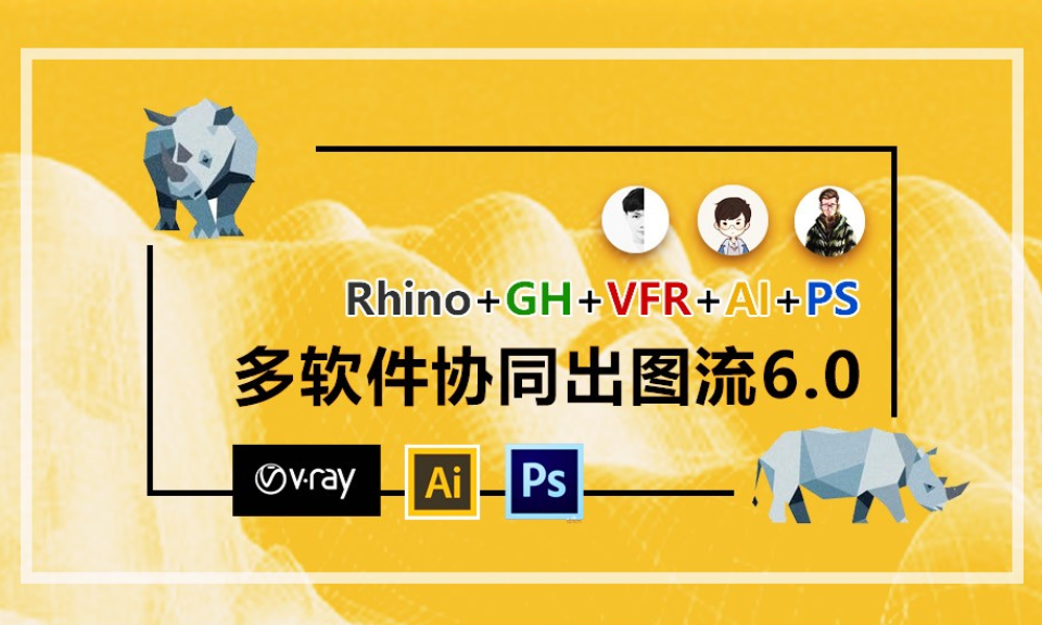 Rhino+GH+VFR+AI+PS多软件协同出图流强化6.0