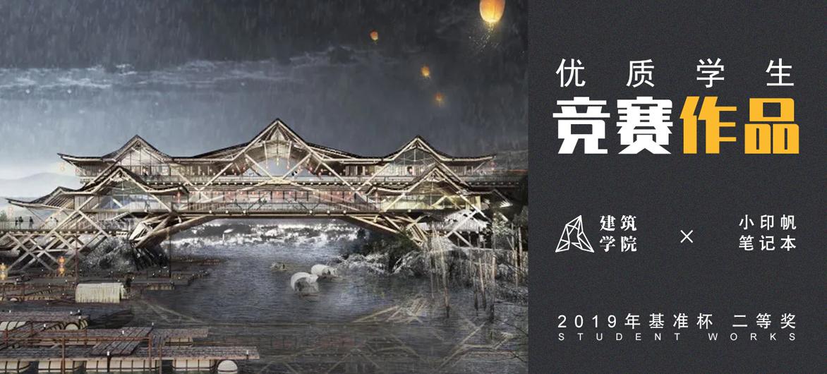 2019基准杯二等奖   用传统木拱桥工艺搭建水岸工艺馆