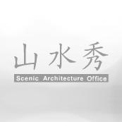 山水秀建筑事务所