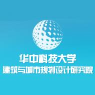 武汉华中科大建筑规划设计研究院有限公司