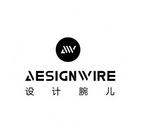 designwire设计腕儿