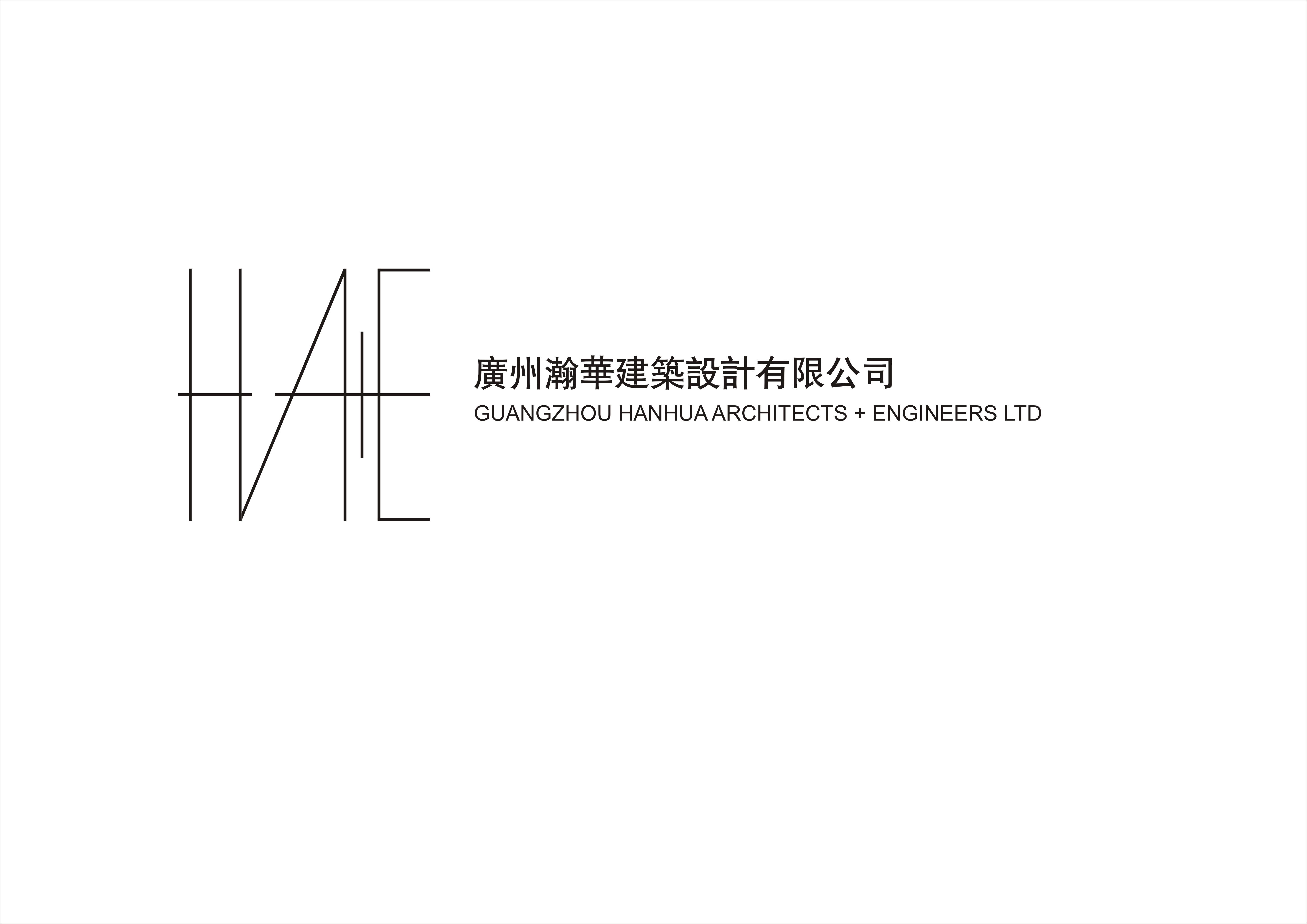 廣州瀚華建築設計有限公司