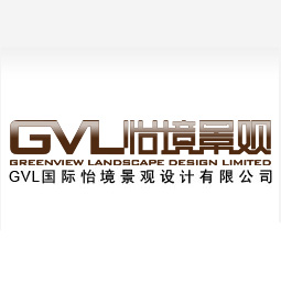 GVL怡境国际设计集团