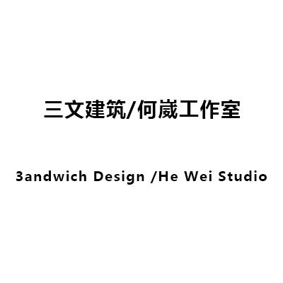 三文建筑/何崴工作室