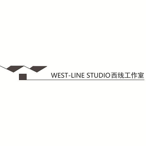 西线工作室