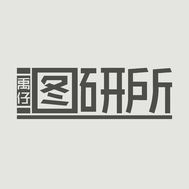 禹仔图研所