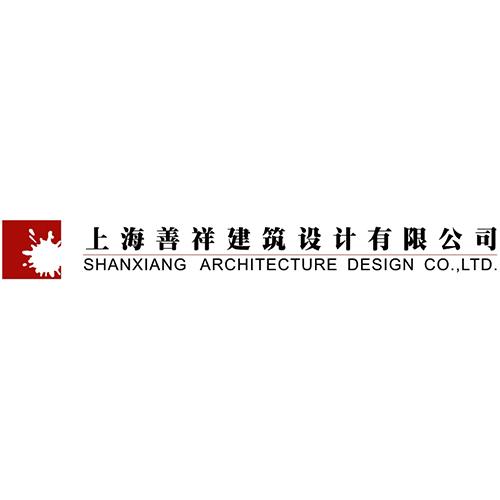 上海善祥建筑设计