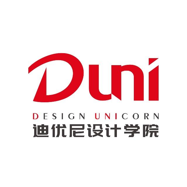 Duni迪优尼设计学院