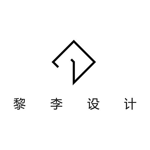 上海黎李建筑设计事务所