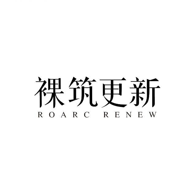 RoarcRenew裸筑更新